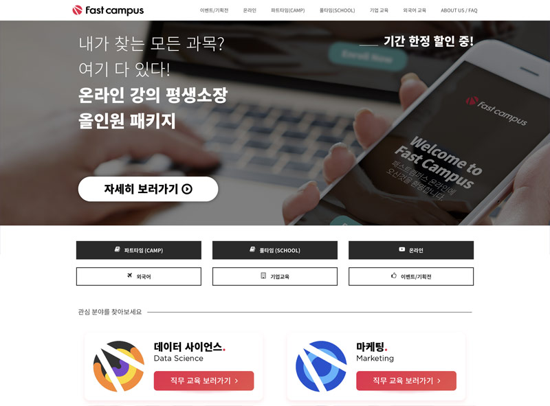 fastcampus site
