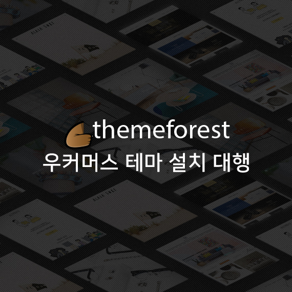 Themeforest 우커머스 테마 설치 대행