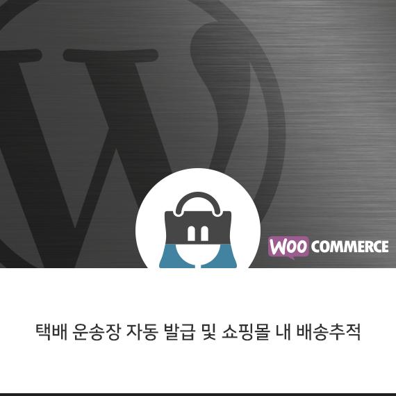 엠샵 택배 운송장 발급 플러그인
