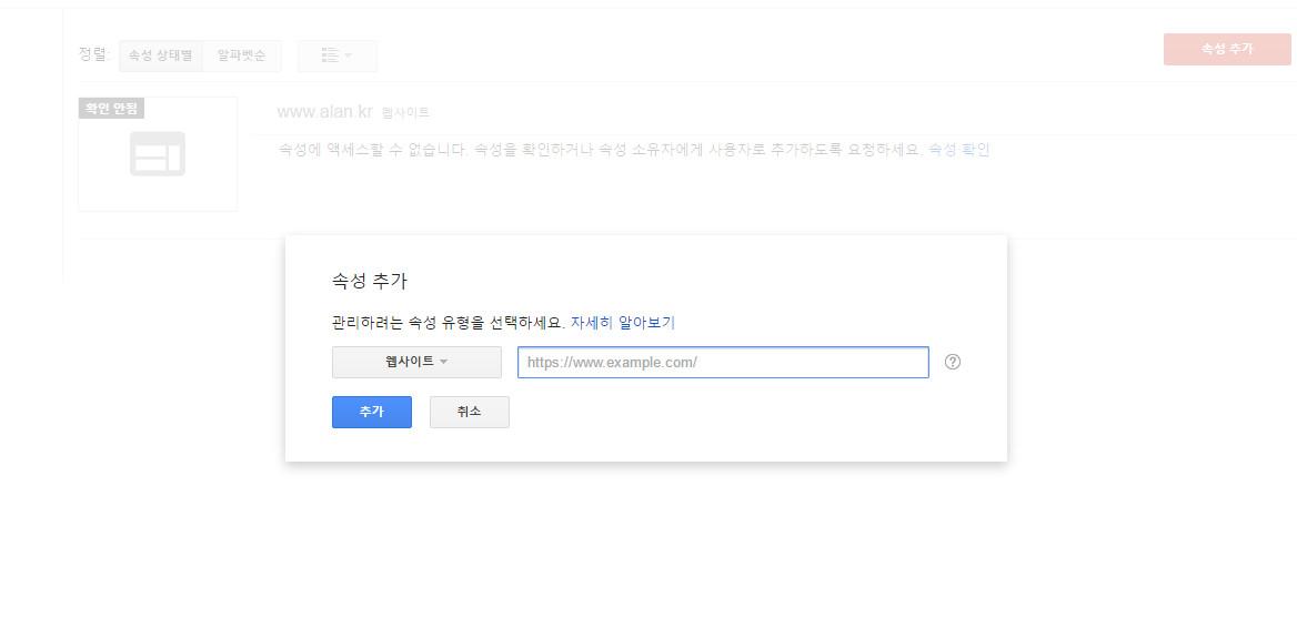 워드프레스 구글 웹마스터 소유권 확인-1