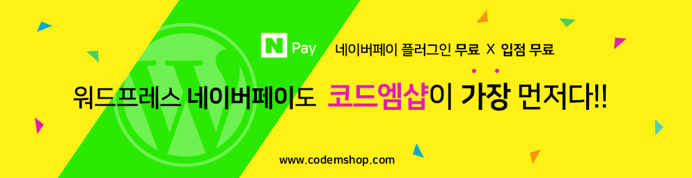 naverpay_wordpress_codemshop_npay_20