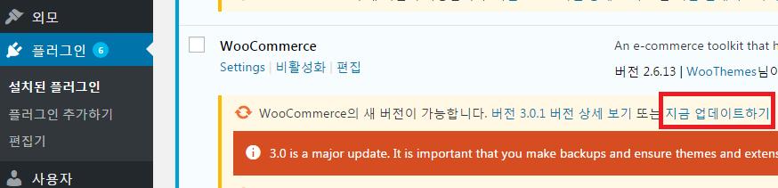 update_menu_3