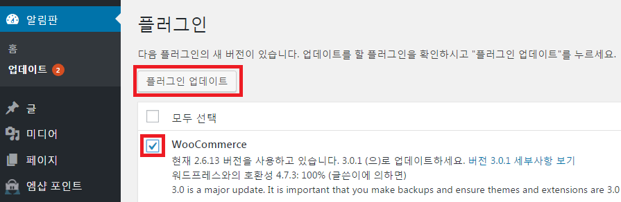 update_menu_5