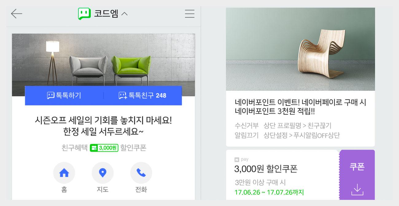엠샵 네이버 톡톡을 통한 마케팅