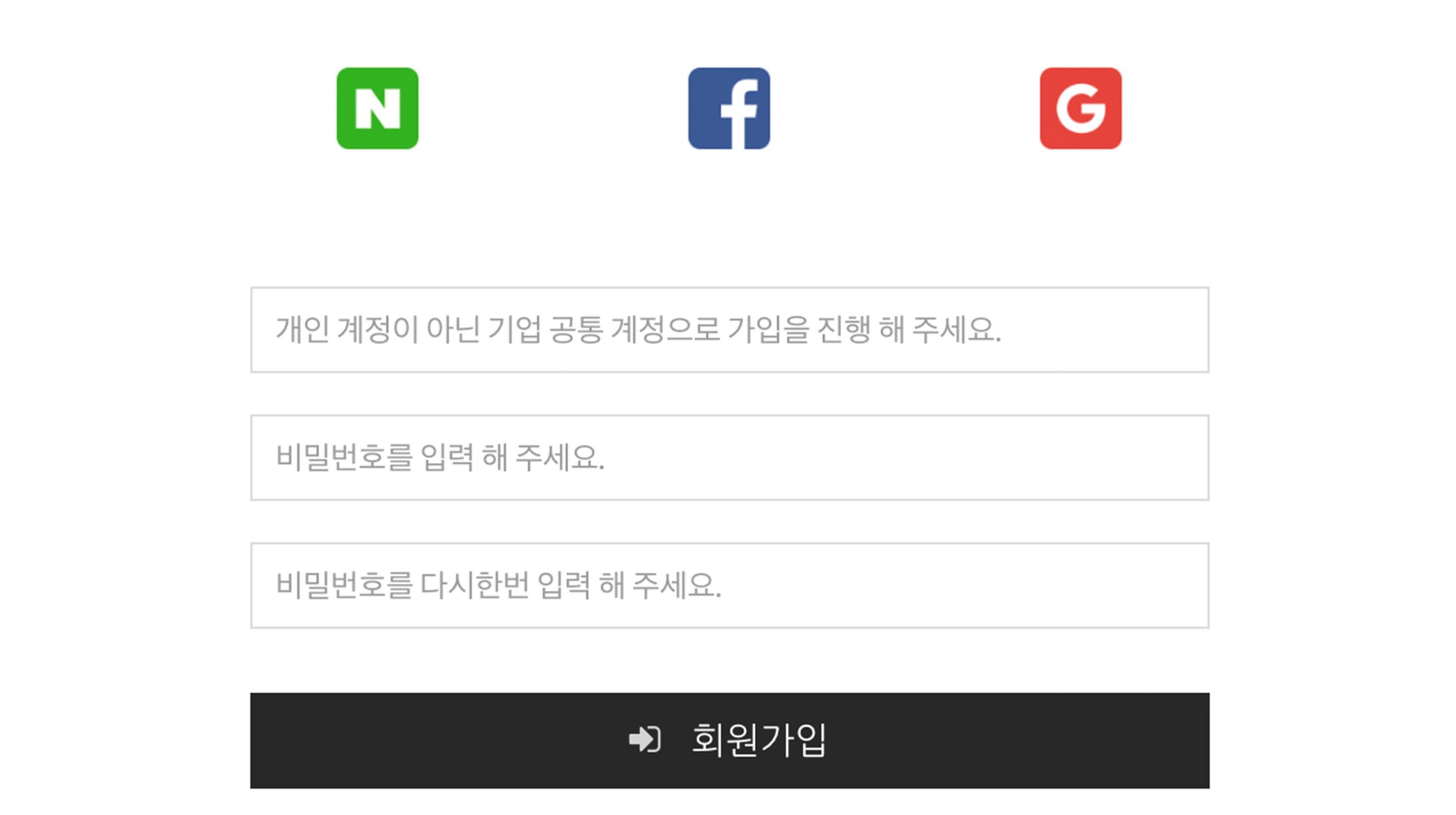 멤버스 플러그인 회원가입 B 페이지