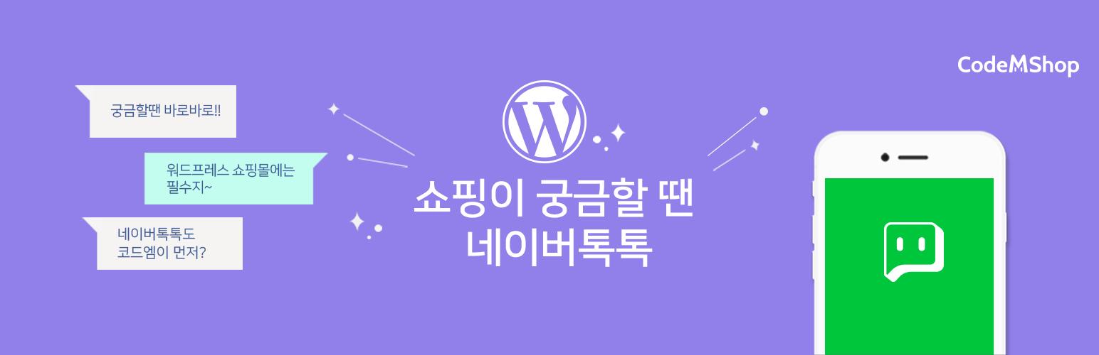 wordpress-live-chat-codem