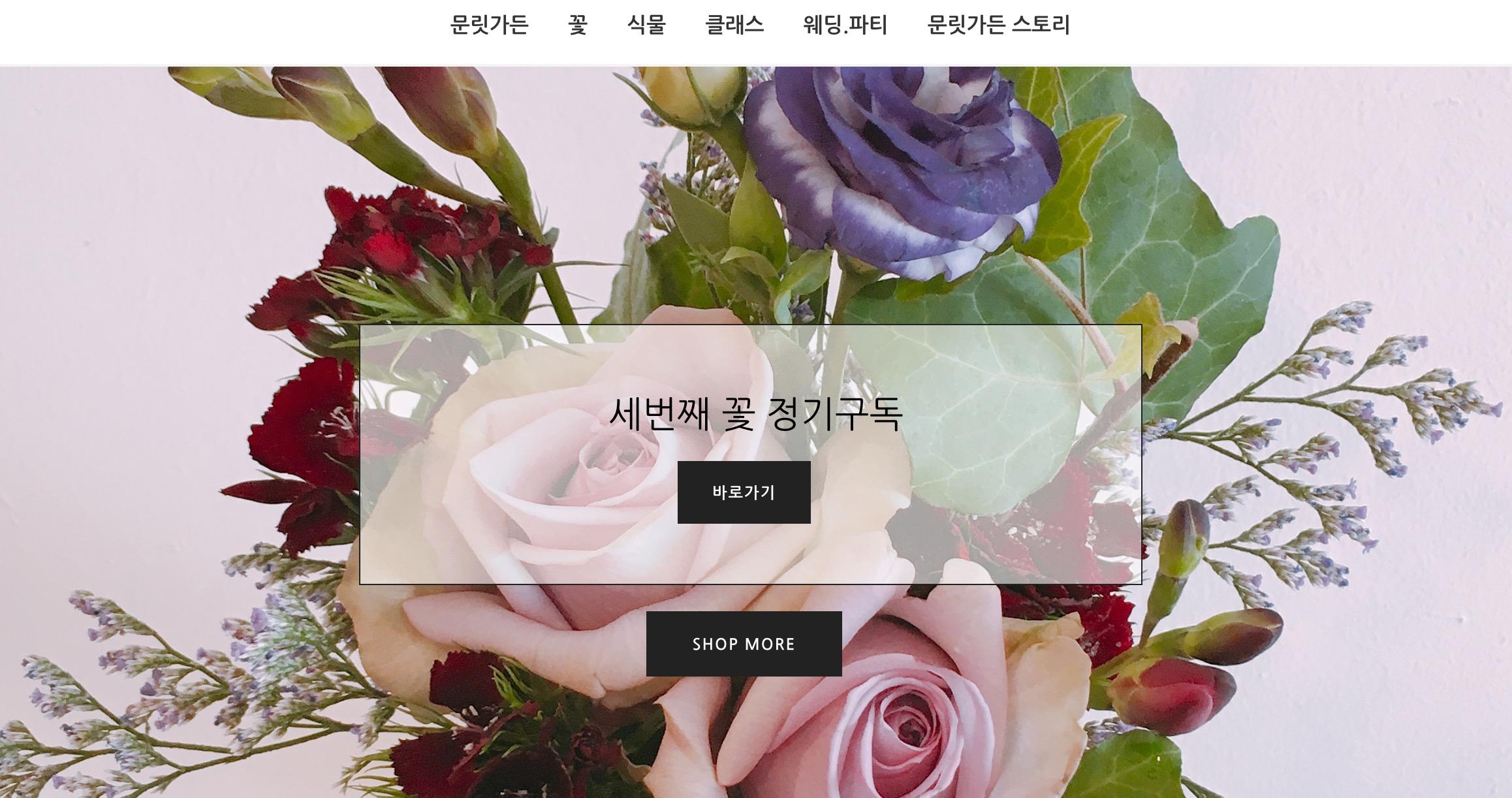 워드프레스 정기결제 사례 꽃배달 사이트 화면