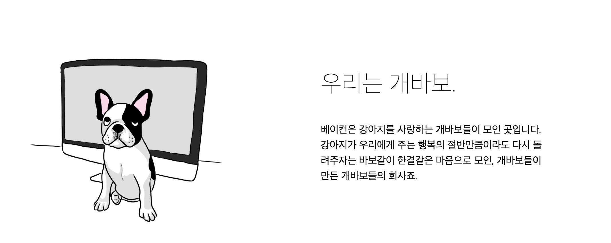워드프레스 쇼핑몰 사례-코드엠샵-정기결제-베이컨박스-우커머스사례-10