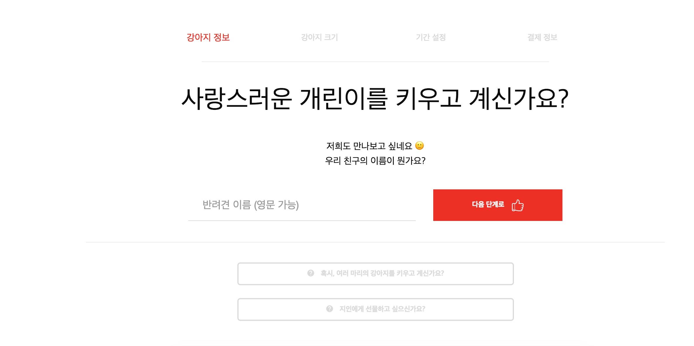 워드프레스 쇼핑몰 사례-코드엠샵-정기결제-베이컨박스-우커머스사례-6