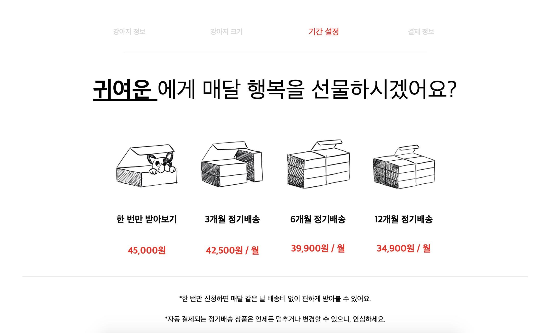 워드프레스 쇼핑몰 사례-코드엠샵-정기결제-베이컨박스-우커머스사례-9