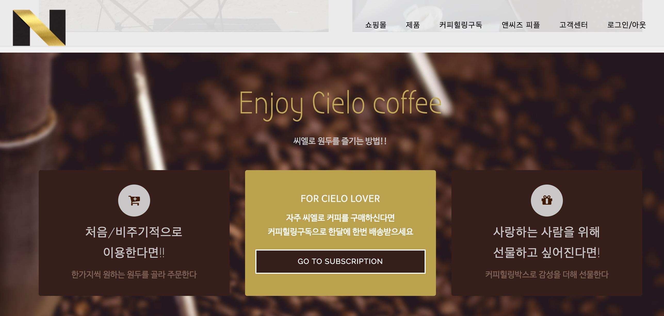 워드프레스 정기결제 사례 커피배달 사이트 화면