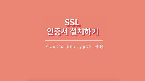 코드엠샵 SSL 인증서 설치 영상