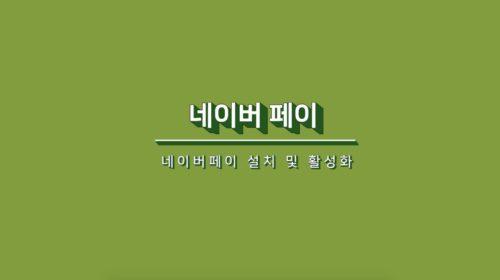 코드엠샵 네이버페이 영상