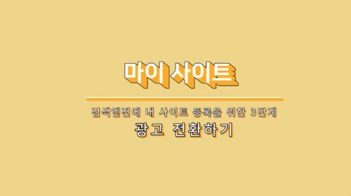 코드엠샵 마이 사이트 영상