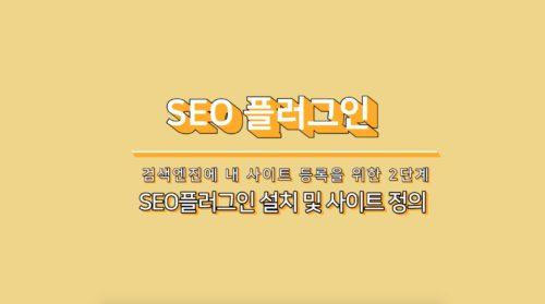 코드엠샵 SEO 플러그인 영상