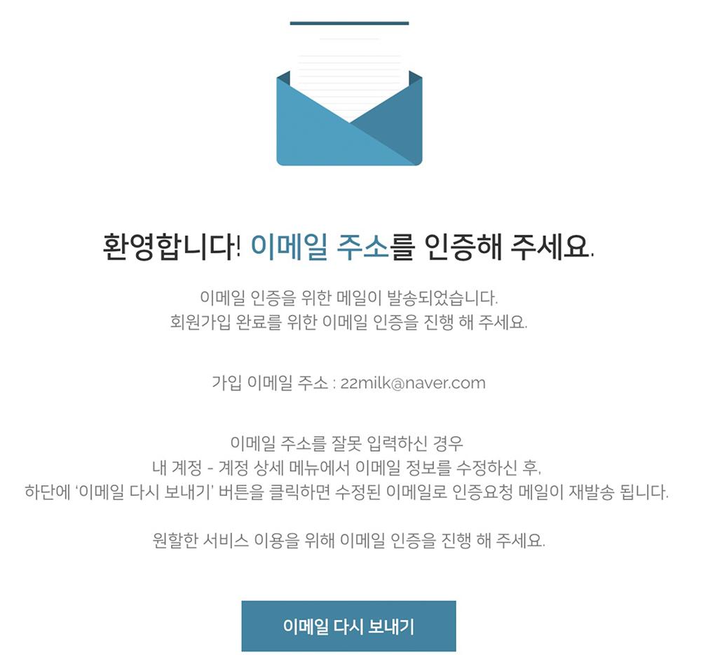 워드프레스 쇼핑몰 회원가입 이메일 인증