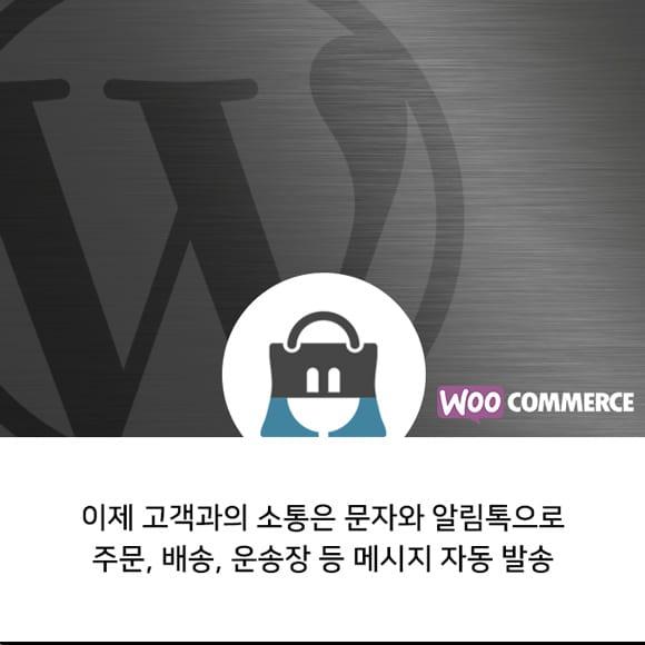 엠샵 문자 알림톡 자동 발송 플러그인