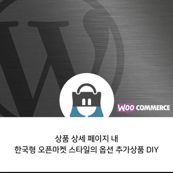 엠샵 DIY 상품 플러그인