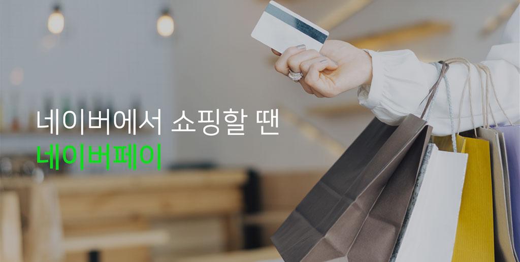 네이버 ID로 쇼핑하는 네이버페이
