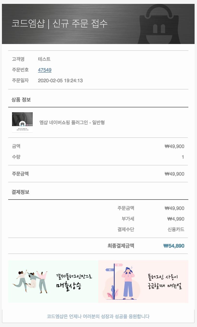 코드엠샵 이메일 템플릿 신규 주문 접수