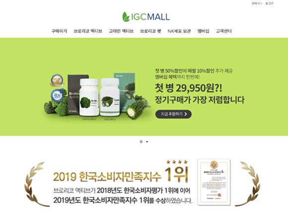 igcmall site