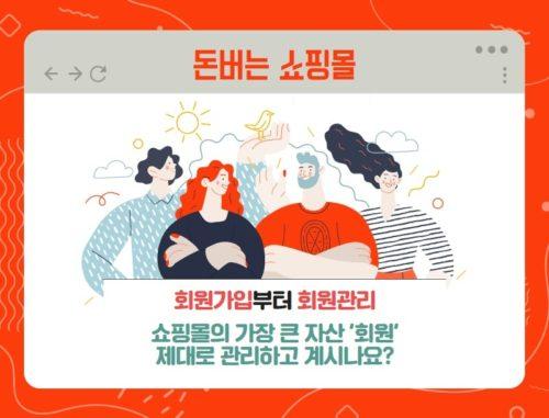 워드프레스쇼핑몰 회원관리 멤버스